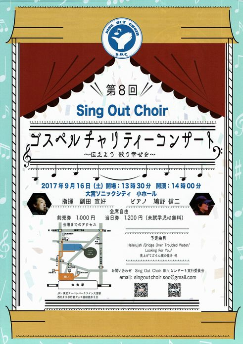 Sing Out Choir Concert